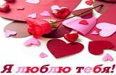 Открытка я тебя люблю, сердечки и роза