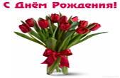 Открытка с Днем Рождения, цветы, тюльпаны, лента