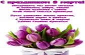 Открытка с праздником 8 марта, Поздравить радостно сегодня И пожелать добра, тепла, Весна чудесная с собою Чтоб много счастья принесла! Пусть удивляет жизнь приятно, Улыбки дарит и цветы! С чудесным днём 8 марта! Удачи! Солнца! Красоты!