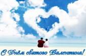 Открытка с Днем Святого Валентина, облака-сердечки