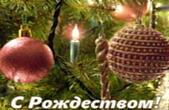 Открытка с Рождеством, новогодняя елка