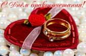 Открытка с Днем бракосочетания, обручальные кольца