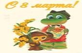 Открытка с 8 марта, Гена и Чебурашка с мимозами