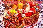 Открытка с наступающим Новым годом, Дед Мороз в повозке с подарками