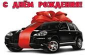 Открытка с Днем Рождения мужчине, подарок, машина