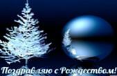 Открытка поздравляю с Рождеством