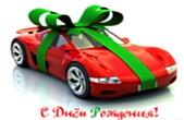 Открытка с Днем Рождения мужчине, машина, подарок