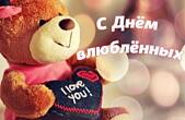 Открытка с Днем влюбленных, медвежонок, I love you