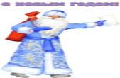 Открытка с Новым годом, Дед Мороз