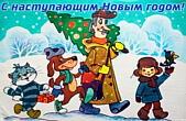 Открытка с наступающим Новым годом, герои мультфильмов, Простоквашино, новогодняя елка