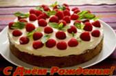 Открытка с Днем Рождения, торт с малиной