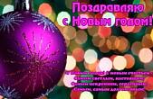 Открытка с Новым годом с красивым поздравлением