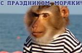 Открытка с праздником, моряки, прикольная, обезьяна