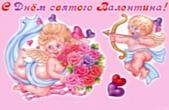 Открытка с Днем Святого Валентина, ангелы-купидончики