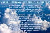 Открытка с Днем воздушно-десантных войск с пожеланием-стихотворением, небо