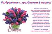 Открытка Поздравляем с праздником 8 марта с стихотворением-пожеланием, букет цветов