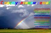 Открытка с наступлением лета с стихотворением-пожеланием, радуга