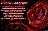 Открытка с Днем Рождения, цветы, красная роза, черный фон