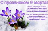 Открытка с 8 марта с пожеланием, Пускай сопутствует везение, Во всем приветствует успех! Любви, здоровья, вдохновения, Чтоб ты была счастливей всех! Восьмое Марта пусть исполнит Твои надежды и мечты! И жизнь прекрасную наполнят Улыбки, солнце и цветы!