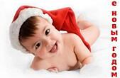 Открытка с Новым годом, ребенок, мальчик в шапке Деда Мороза/Санта Клауса