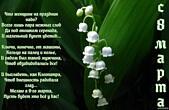 Открытка с 8 марта с стихотворением-пожеланием, ландыши