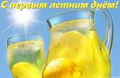 Открытка с первым летним днем, лимонад