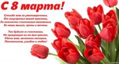Открытка с 8 марта с стихотворением-пожеланием, букет тюльпанов