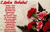 Открытка с Днем победы с стихотворением-пожеланием