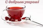 Открытка с добрым утром, завтрак, малиновый чай
