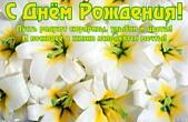 Открытка с Днем Рождения, цветы, белые лилии