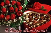 Открытка с Днем Рождения, цветы, букет из красных роз и коробка конфет