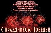 Открытка с праздником победы с стихотворением, салют