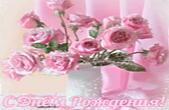 Открытка с Днем Рождения, цветы, розовые розы в вазе
