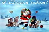 Открытка с Новым годом, Дед Мороз-Санта Клаус и животные