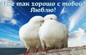 Открытка мне хорошо с тобой, люблю, голуби