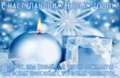 Открытка с наступающим Новым годом, Говорят, под Новый год что ни пожелается, все всегда произойдет, все всегда сбывается