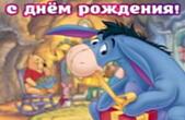 Открытка с Днем Рождения, герои из мультфильмов, Винни Пух и Ослик, подарок