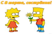 Открытка с 8 марта сестре, Барт и Лиза Симпсон