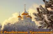 Открытка с Рождеством Христовым, храм