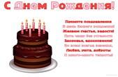 HappyBirthday, Открытка с Днем Рождения, торт