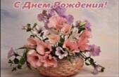 Открытка с Днем Рождения, цветы в корзине