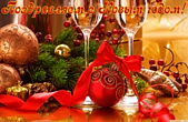 Открытка Поздравляем с Новым годом, шампанское, елочная игрушка