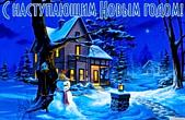 Открытка с наступающим Новым годом, зимний пейзаж