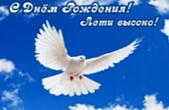 Открытка с Днем Рождения, голубь и небо, лети высоко