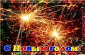 Открытка с Новым годом, бенгальские огни