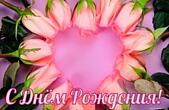 Открытка с Днем Рождения, цветы, розовые розы