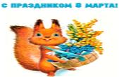 Открытка с праздником 8 марта, белочка и мимозы