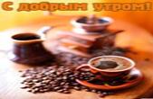 Открытка с добрым утром, кофе
