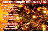 Открытка с наступающим Новым годом с поздравлением, новогодняя елка, стих
