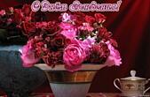 Открытка с Днем Рождения женщине, цветы,красивый букет